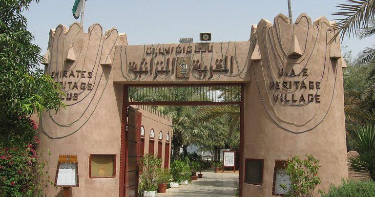 نادي تراث الإمارات القرية التراثية